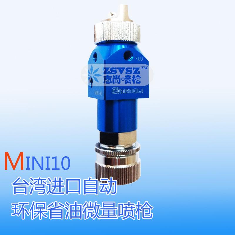 台湾明丽MINI-10自动环保型喷枪