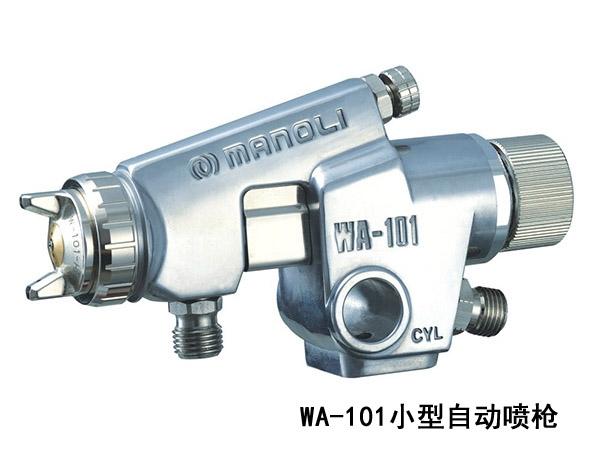 台湾明丽WA-101自动喷枪 小型油漆喷枪